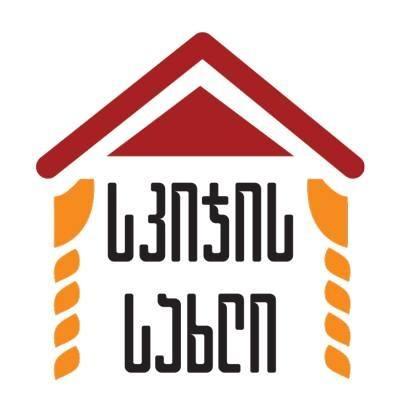 საოჯახო სასტუმრო სკიჯის სახლი